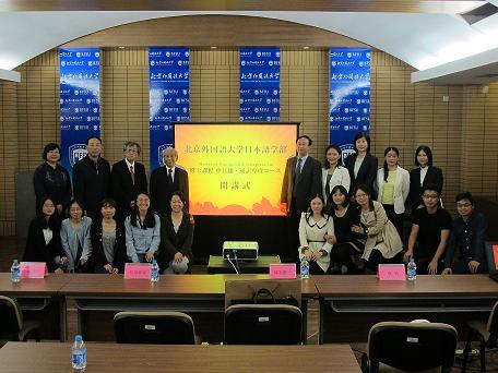 北京外国語大学MTI開校式