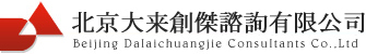 北京大来創傑諮詢有限公司 Beijing DalaiChuangjie Consultation Co.,Ltd